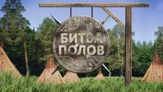 """""""Битва полов"""" 1 сезон 2 выпуск 2015"""