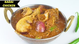 Kadai Chicken Recipe - Dhabha Style Spicy Chicken Curry | Easy INDIAN Kadhai Chicken Simple Curry