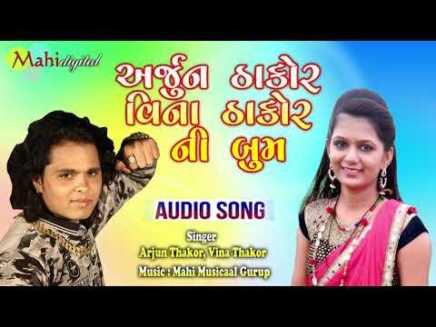 Arjun Thakor | Vina Thakor | Ni Boom | New Gujarati Song 2019