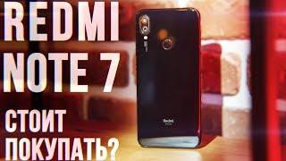 Xiaomi Redmi Note 7 - ГОВНО или ПРАВО имеет?