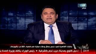 جنايات القاهرة تعيد حبس جمال وعلاء مبارك في قضية التلاعب بالبورصة