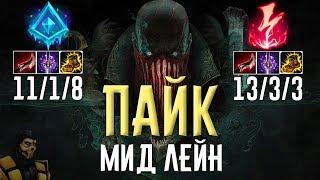 Фул АД Пайк - средняя линия, геймплей за Пайка - Лига легенд