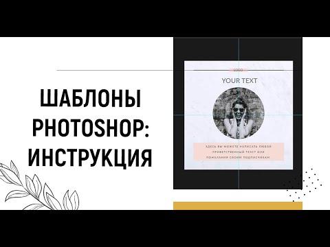 ШАБЛОНЫ PHOTOSHOP  ИНСТРУКЦИЯ