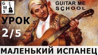 МАЛЕНЬКИЙ ИСПАНЕЦ на гитаре - видео урок 2/5 / tutorial with tabs Как играть на гитаре