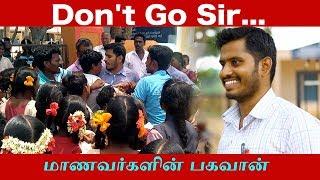 பகவான் சார் எப்படி பாடம் எடுப்பார்? மாணவர்கள் சொல்கிறார்கள்   Don't Go Sir   Bhagavan Teacher  