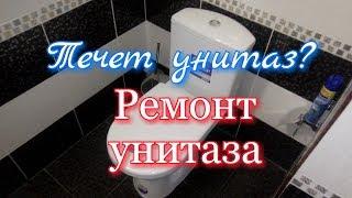 видео Как отремонтировать унитаз: протекает бочок