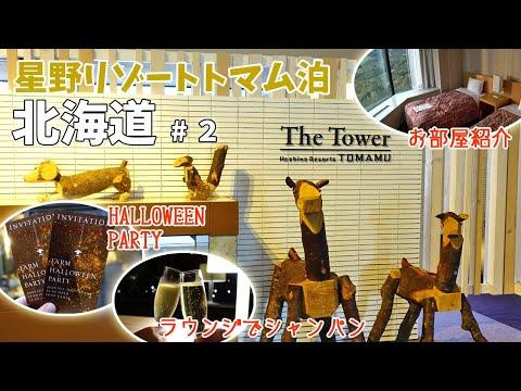 [ Go To トラベルで 2泊3日の北海道旅行 ] #2 星野リゾート トマム ザ・タワーのお部屋紹介や、リゾート内のフードコート『ホタルストリート』などをウロウロ探検してみました (^^)/