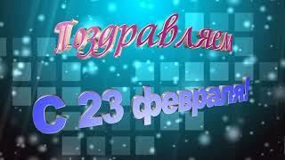 С 23 февраля Поздравляем футаж с фоном и без НОВИНКА Красивая надпись ПОЗДРАВЛЯЕМ с 23 февраля.