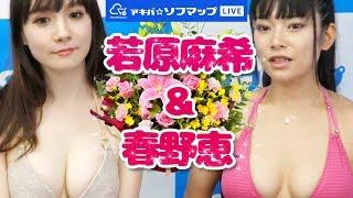 若原 麻希ちゃんのソフマップLIVEページはコチラ! https://live.a.sofm...