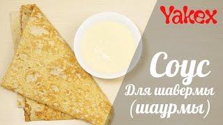 Соус для шаурмы (шавермы)(Рецепт чесночного соуса для шаурмы очень прост! Для того, чтобы приготовить чесночный соус для шаурмы,..., 2016-01-17T20:33:01.000Z)