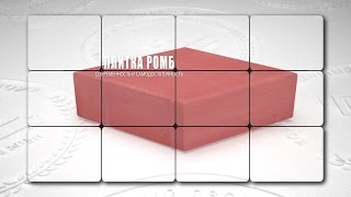 видео Укладка тротуарной плитки ромб: способы мощения, варианты узоров