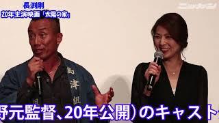 歌手で俳優の長渕剛(62)が25日、都内で、20年ぶりとなる主演映画「太...