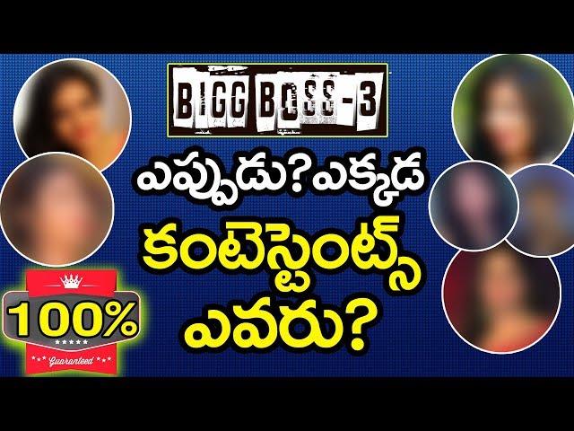 Bigg boss 3 | New Host | Full Information | బిగ్బాస్3 మొదలుకాబోతుంది ఎవరితోనో తెలుసా..?