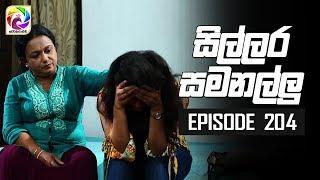 "Sillara Samanallu Episode 204 || "" සිල්ලර සමනල්ලු "" | සතියේ දිනවල රාත්රී 9.30 ට . . . Thumbnail"