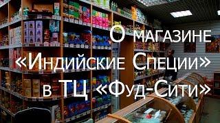 видео купить специи в москве