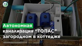 Автономная канализация ТОПАС в коттедже(, 2013-06-20T07:14:22.000Z)
