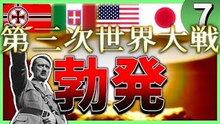 【週間Hoi4】#7 オスマン帝国の再興『第三次世界大戦』【ゆっくり実況・ハーツオブアイアン4トルコプレイ】