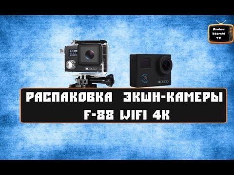 Распаковка бюджетной экшн-камеры F88 WiFi 4K