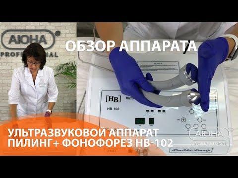 Ультразвуковой аппарат ПИЛИНГ + ФОНОФОРЕЗ HB-102, обзор учебного центра АЮНА