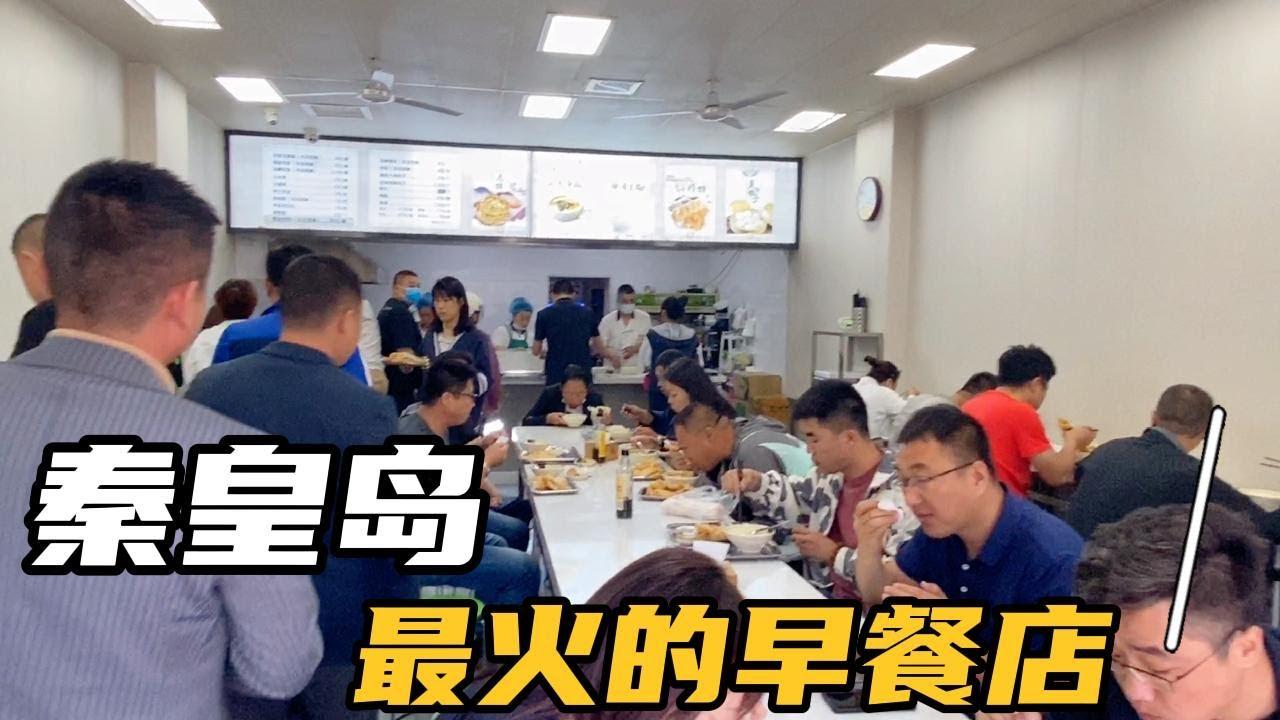 秦皇岛火了30年的早餐店,人均10元,饭口排队