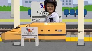 フリーダムすぎる新幹線ごっこ、あいちゃんリサイタル♪ Pretend Play Shinkansen