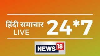 News18 Hindi Live | Hindi News LIVE TV (हिंदी समाचार) | Election Live Updates | #ElectionWithNews18