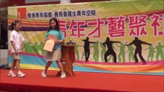 青年才藝聚社區-順德聯誼總會李金小學魔術表演
