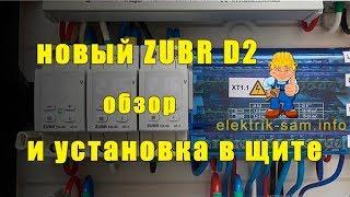 Реле Zubr d2 - установка в щите и обзор