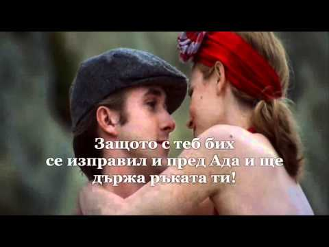 The Notebook ~ Nickelback - Far Away {превод}