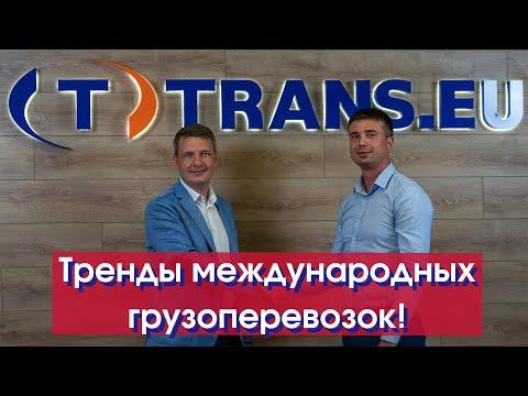 Trans Eu | Транс еу | Тренды в грузоперевозках Trans Eu [Интервью]