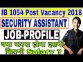 IB Security Assistant JOB PROFILE , IB Security Assistant Salary in Hand ,Job profile