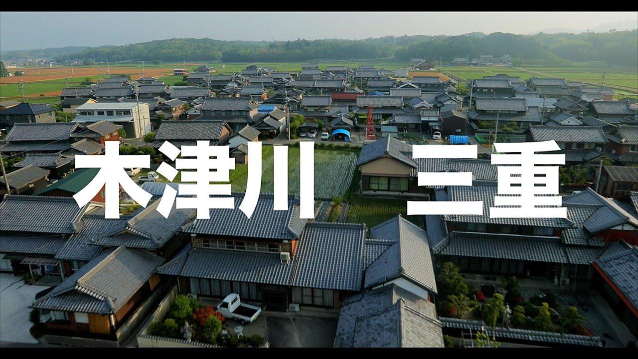 【空の旅#52】「瓦屋根は農家さん。時代は進んでも変わらないんだなぁ」空撮・多胡光純 木津川_Kizugawa aerial