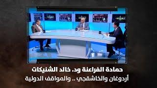 حمادة الفراعنة ود. خالد الشنيكات - أردوغان والخاشقجي .. والمواقف الدولية