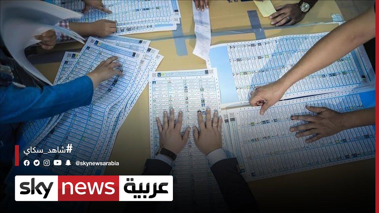 انتخابات العراق.. المفوضية تتسلم 1400 طعن من المرشحين المعترضين  - نشر قبل 4 ساعة