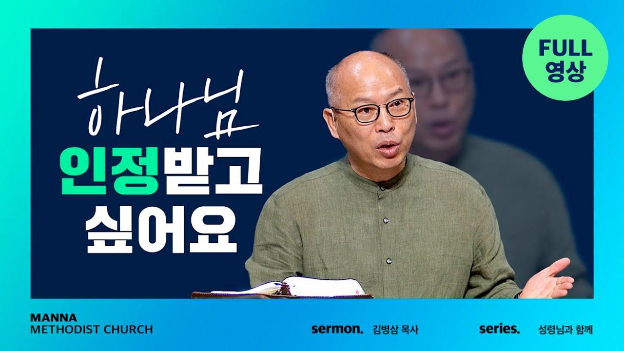만나교회 [예배 FULL영상] 인정받고 싶은 게 잘못 인가요? | 토요예배 풀영상 - 김병삼 목사