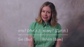 Урок 4  Полезные фразы  Бесплатный курс немецкого от Parlevu