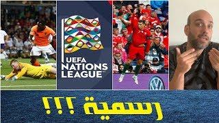 هل دوري الأمم الأوروبية بطولة رسمية ؟