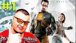 МНОГО ЛЕТ СПУСТЯ ☛ Прохождение Half Life 2 ☛ СЕРИЯ 1