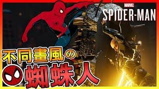 來自另一個畫風的蜘蛛人??【漫威蜘蛛人】 Ep.11 對決電光人與禿鷹