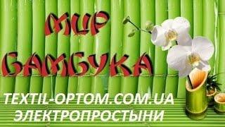 Электропростынь оптом в Одессе, 7 км(Широкий выбор турецкого текстиля оптом со склада в Одессе с доставкой по Украине. http://textil-optom.com.ua Полотенца,..., 2016-09-14T11:27:34.000Z)