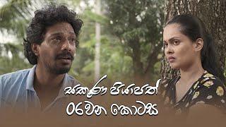 Sakuna Piyapath | Episode 06 - (2021-07-29) | ITN