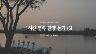 PROSKUNEO - 1시간 연속 찬양 듣기(5)