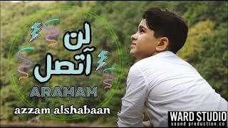 فيديو كليب حصري - ARAMAM - عزام الشبعان عربي تركي OFFICIAL VIDEO CLIP 4K