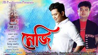 Meji Assamese Song Download & Lyrics