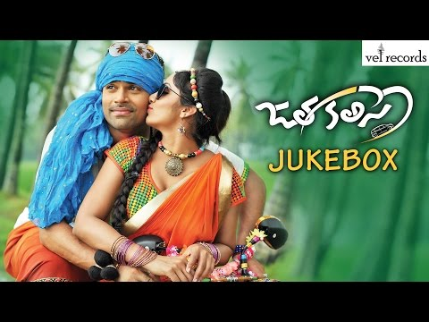 Jatha Kalise | Telugu Movie Full Songs | Jukebox - Vel Records