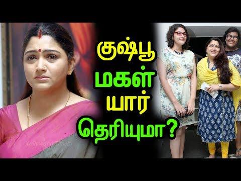 குஷ்பூ மகள் யார் தெரியுமா | Tamil Cinema News | Kollywood | Kollywood News