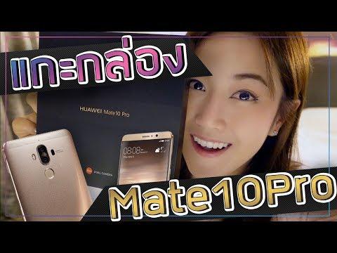เฟื่องลดา | แกะกล่อง Huawei Mate 10 Pro  😍  #Leicaคู่ตัวใหม่