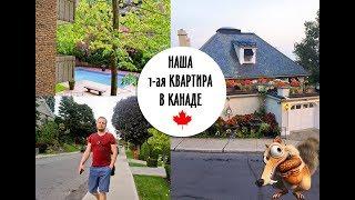 2 Поиск и аренда квартиры в Канаде