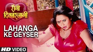Lahanga ke geyser |feat.sexy rani chatterjee | latest hot bhojpuri song 2017 | rani dilbarjaani