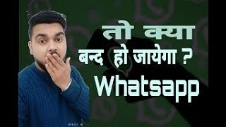 Whatsapp Banned From India ? What Is All Proposal Of Government Taking On Whatsapp ?